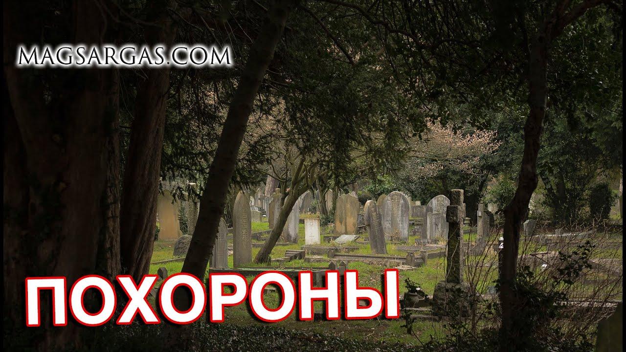 Похороны - Как себя вести, Стоит ли приходить - Маг Sargas