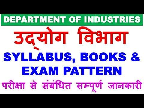 Udhyog Vibhag (उद्योग विभाग) Syllabus, Exam Pattern & Books | DEPARTMENT OF INDUSTRIES Recruitment