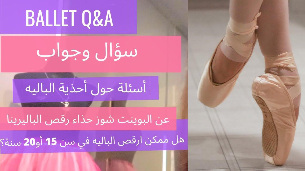 سؤال وجواب عن البوينت شوز حذاء رقص الباليرينا