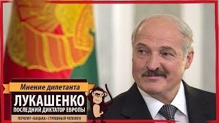 Мнение дилетанта: Лукашенко - последний диктатор Европы