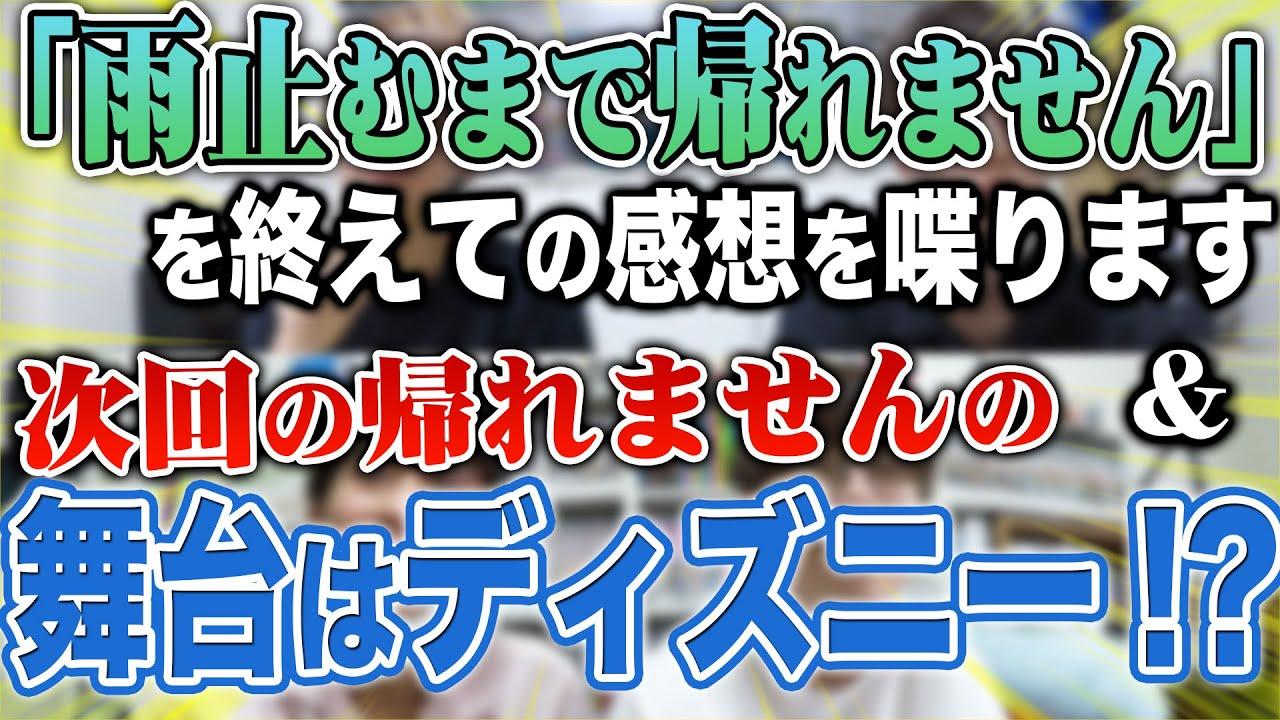 【雑談】土手生活を行った感想 & 次の帰れませんの舞台はディズニー!?