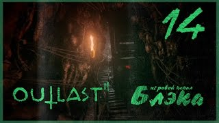 Прямиком в ад ● Outlast 2 #14