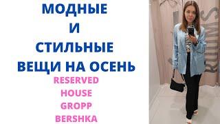 Осенний шоппинг влог Bershka Reserved House Cropp Модные и стильные вещи на осень