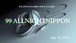 ナインティナインのオールナイトニッポン【2014年4月24日第992回】ゲスト:堀内健