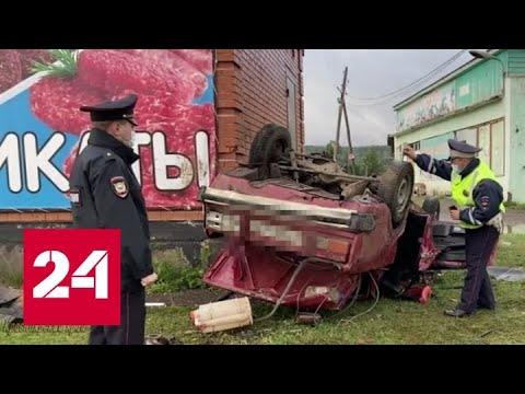 Водитель без прав стал виновником гибели трех человек - Россия 24