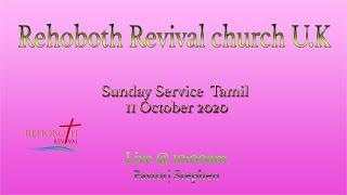တနင်္ဂနွေနေ့ဝန်ဆောင်မှုတမီး၊ အောက်တိုဘာ ၁၁ ရက်၊ ၂၀၂၀ (Rehoboth Revival Church Tamil Tamil)