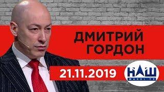 """Дмитрий Гордон на канале """"НАШ"""". 21.11.2019"""