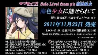 園田海未(三森すずこ) - あ・の・ね・が・ん・ば・れ!(UMI Mix)