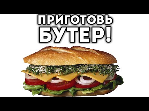 ПРИГОТОВЬ БУТЕР!