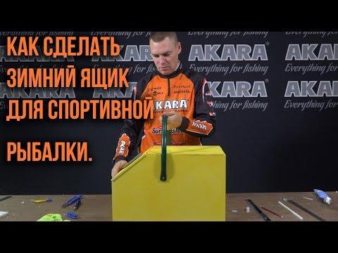 Как сделать зимний ящик для рыбалки своими руками