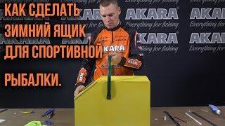 как сделать зимний ящик для спортивной рыбалки