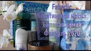 Faberlic Кератиновая маска для волос Все для дома Февраль 2020