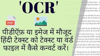 Gambar cover Best way to extract or convert Hindi text from PDF or Image file into Text file by OCR - Hindi