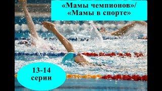 Сериал «Мамы чемпионов»/«Мамы в спорте» 13 -14 серии, дата выхода/ Анонс
