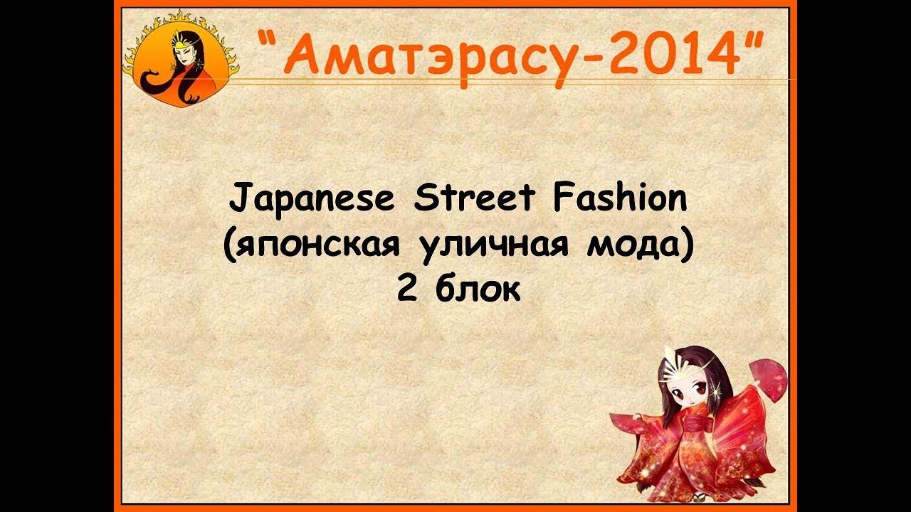 28 Аматэрасу 2014 Japanese Street Fashion японская уличная мода   2 блок