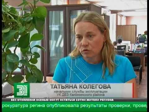 Жители многоэтажки в Калининском районе Челябинска все лето живут без горячей воды