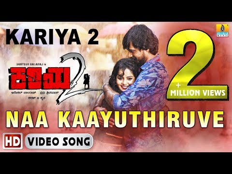 Naa Kaayutiruve  Kariya 2  HD  Song  Sonu Nigam  Santosh, Mayuri I New Kannada Movie 2017