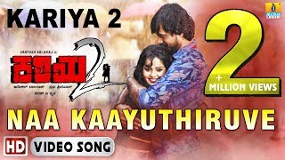 Naa Kaayutiruve - Kariya 2 | HD Video Song | Sonu Nigam | Santosh, Mayuri I New Kannada Movie 2017