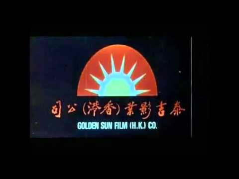 Hong Kong Movie Ident Presentation 5