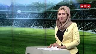 النشرة الرياضة   12 - 11 - 2018   تقديم ساره الماجد   يمن شباب