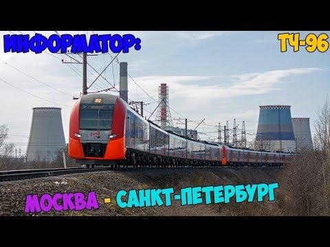 Информатор Ласточка: Москва-Октябрьская - Санкт-Петербург-Главный