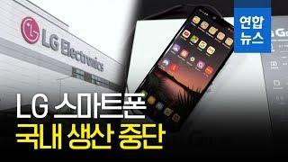 LG 스마트폰 국내 생산 중단…신가전으로 인력 재배치 …