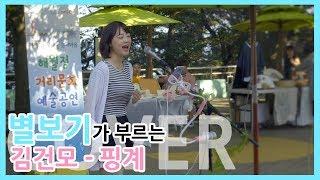 첫 소절만 들어도 👍 김건모 - 핑계 일반인 COVER 해운대 버스킹 별보기(김한별)