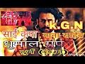 #बाहुबली2 Sai kripa dhumal durg -jai jai kara song