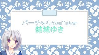 結城ゆきの動画「バーチャルYouTuber始めました!結城ゆきです! #1」のサムネイル画像