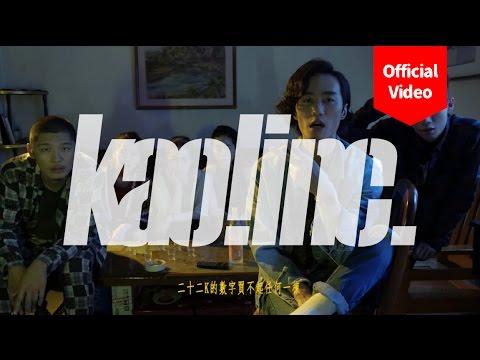 【顏社】李英宏 Aka DJ Didilong - 台北直直撞 (Official Music Video)