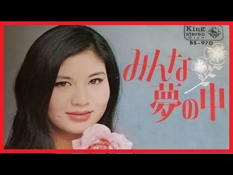 みんな夢の中(高田恭子)  1969年(s44).3月発表。「♪恋は短い夢のようなものだけど 女心は夢を見るのが好きなの・・・」