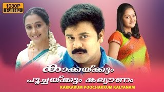 Kakkakum poochakkum kalyanam | malayalam full movie | malayalam comedy movie | Dileep | Devayani