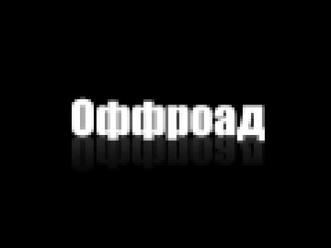 Чудовищное ДТП Шевроле Нива и Ford Трасса Москва Уфа - YouTube