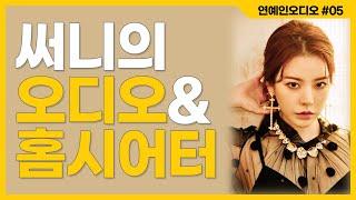 소녀시대 써니의 인비저블 홈시어터, 메리디안 오디오 시…