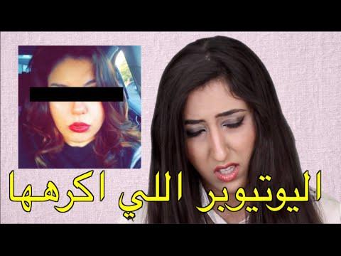 اليوتيوبر اللي أكرهها - قصتي مع البلبولة المغربية - سؤال و جواب - HIND DEER
