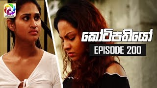 Kotipathiyo Episode 200 කෝටිපතියෝ  | සතියේ දිනවල රාත්රී  8.30 ට . . . Thumbnail