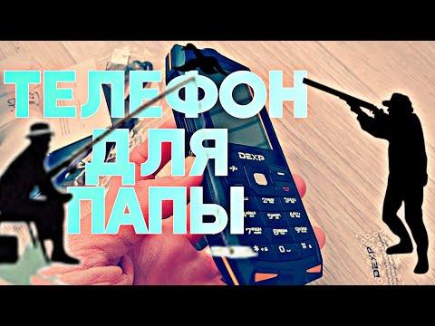 Телефон для ПАПЫ. Кнопочный, защищённый и с емкой батареей