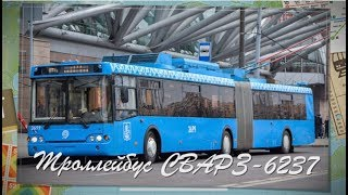 """Троллейбус """"СВАРЗ-6237""""   Trolleybus """"SVARZ-6237"""""""