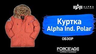 """Куртка Alpha Industries Polar: от магазина """"Камуфляж и снаряжение FORCE"""