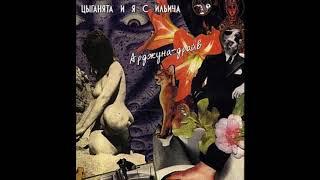 Цыганята и я с Ильича - Арджуна-Драйв (1990) Full album