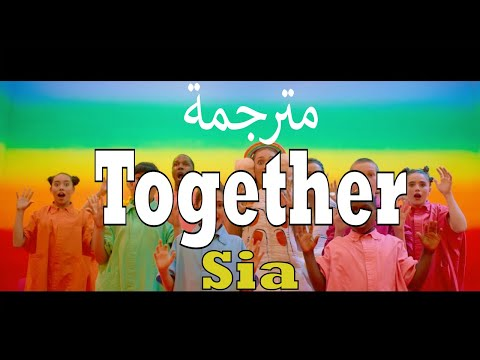 Sia - Together (from the motion picture Music) مترجمة