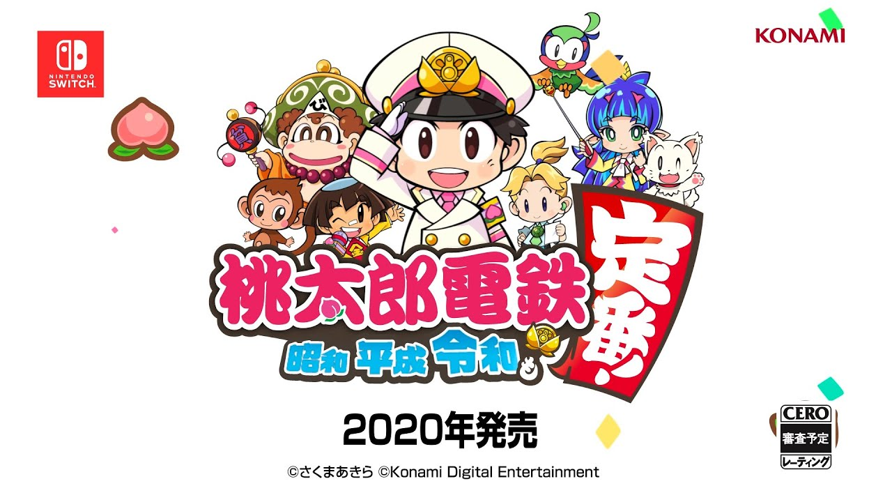 Image result for 桃太郎電鉄 2020
