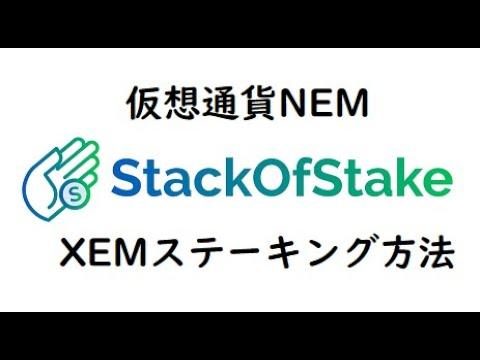 StackOfStakeでNEM(XEM)のステーキングをはじめる方法
