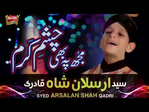 Syed Arsalan Shah - Mujh Pe Bhi Chashm E Karam - New Naat 2017 thumbnail