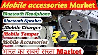 पूरे भारत में सबसे सस्ता Mobile Accessories यहां से जाता है। Mobile accessories wholesaler market.