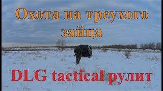 Охота на треухого зайца - DLG tactical рулит!