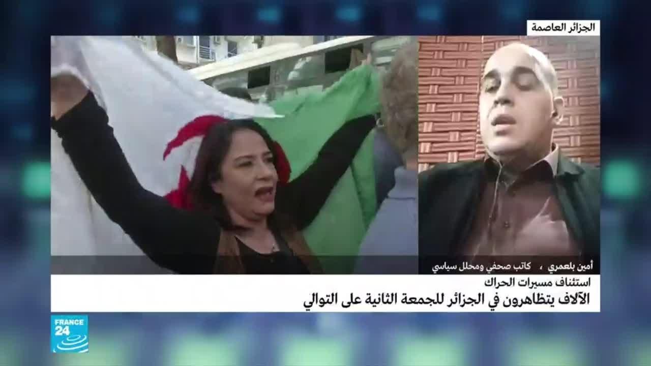 الجزائر: ما شعارات الجمعة الثانية من مسيرات الحراك الشعبي.. وماذا عن قانون سحب الجنسية؟  - نشر قبل 3 ساعة