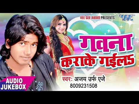 Gawana Karake Gaila - Ajay Urf A.J - Audio JukeBox - Bhojpuri Hit Song