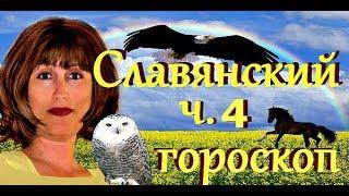 Славянский гороскоп, тотемные животные, ч.4
