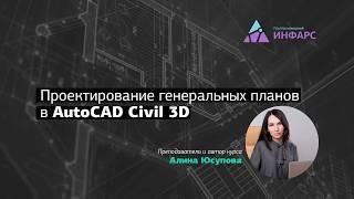 Проектирование генеральных планов в AutoCAD Civil 3D